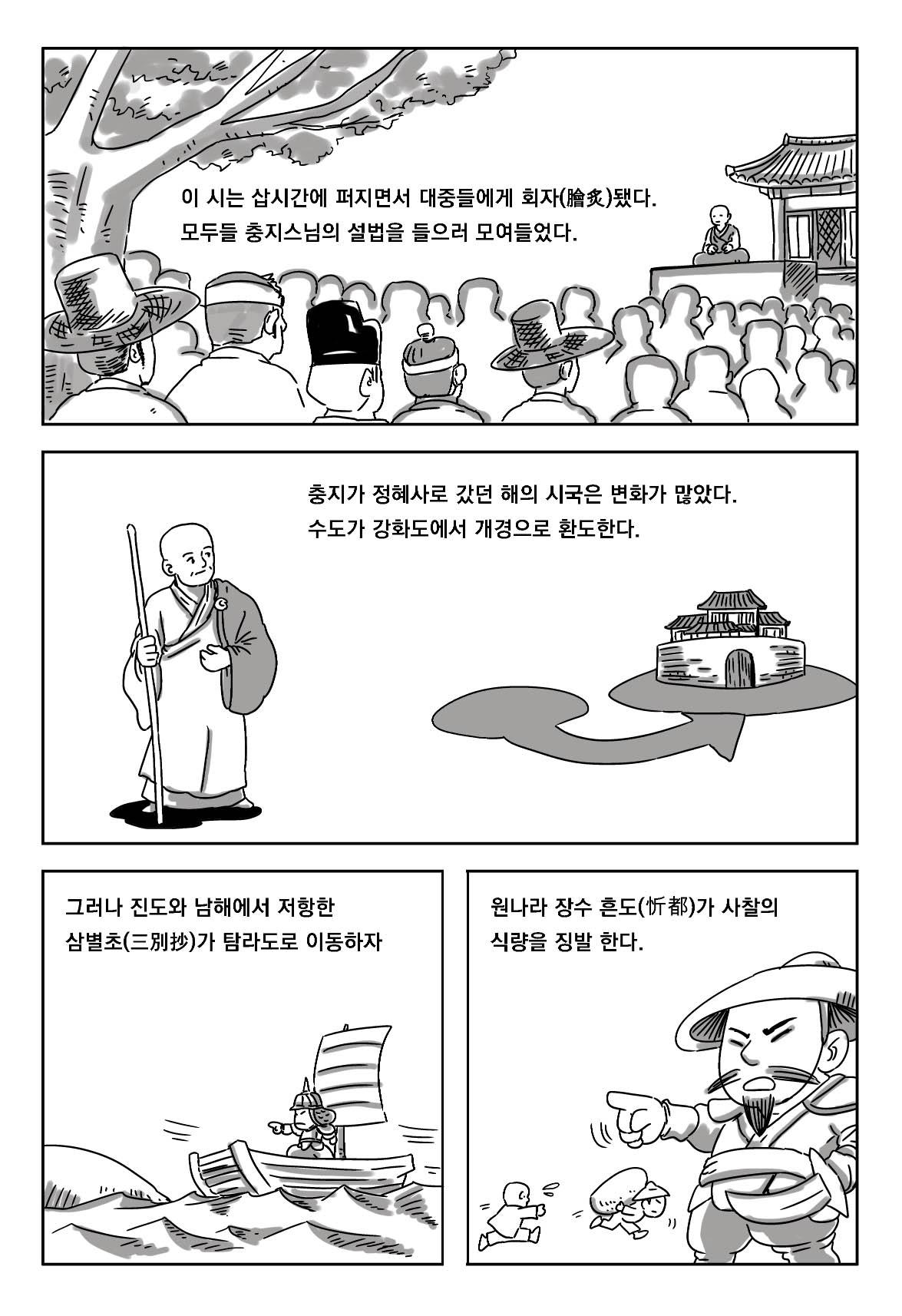 원감국사_003.jpg