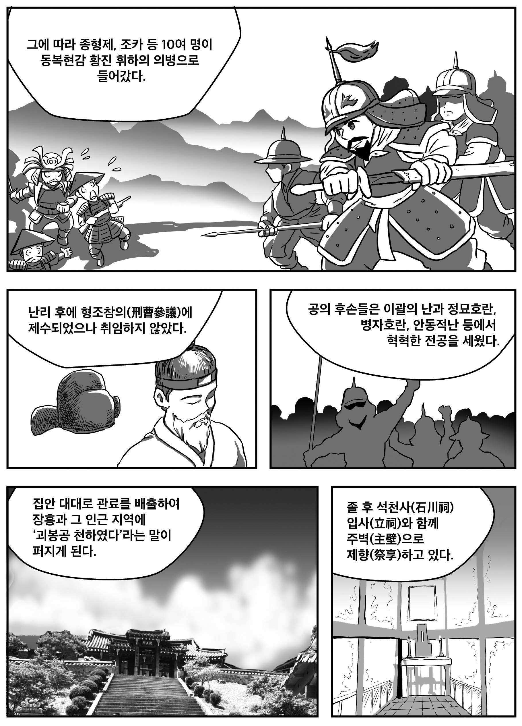 괴봉곤03.jpg