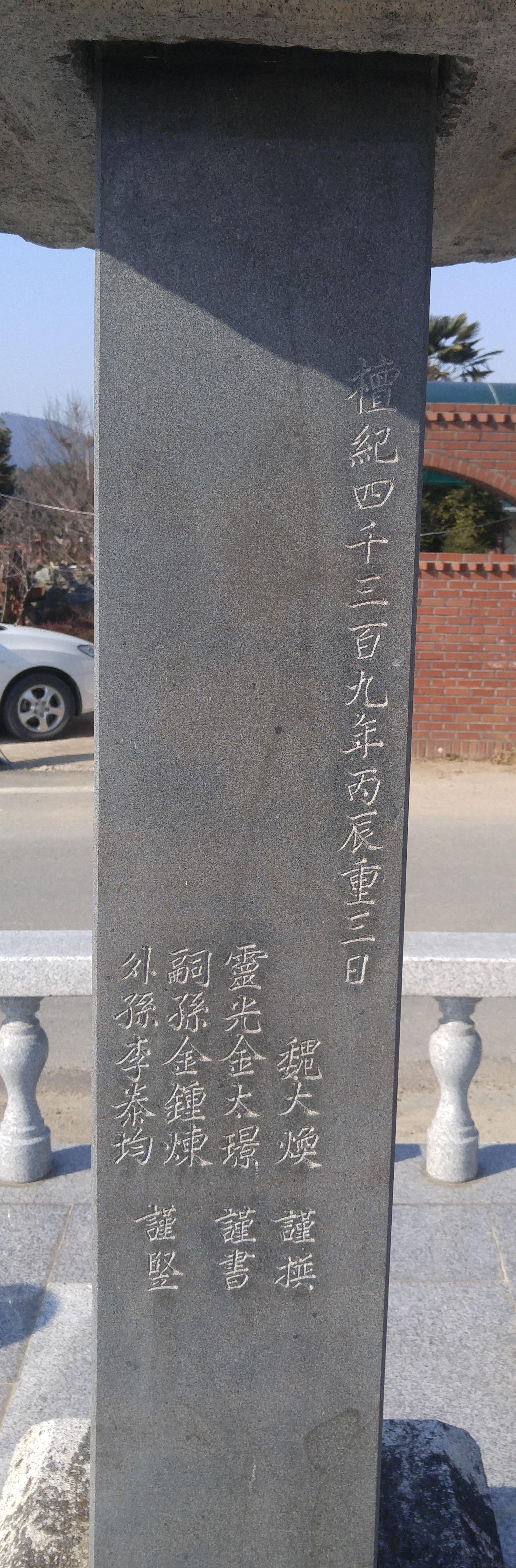 문화유적 - 儒人長興魏氏孝烈碑(...