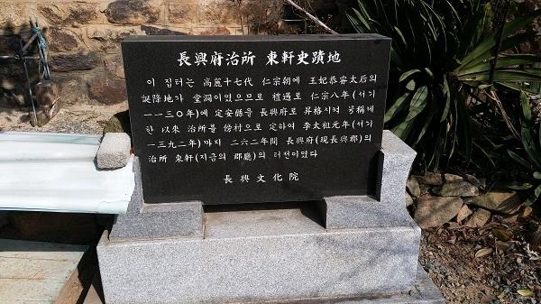 장흥부 동헌터 표지석.jpg